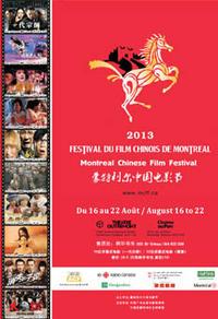 Festival du film chinois de Montréal 2013