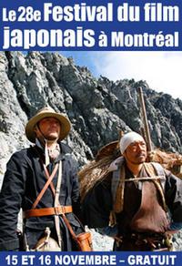 28e Festival du film japonais à Montréal