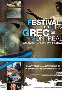2e Festival de Cinéma Grec de Montréal